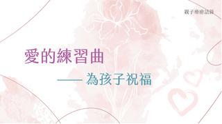 《愛的練習曲》為孩子祝福系列