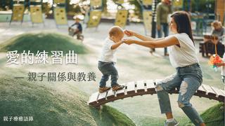 《愛的練習曲》親子關係與教養系列