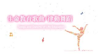 生命教育歌曲律動