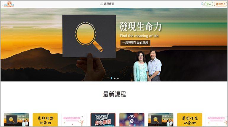 小陽光e學園網站